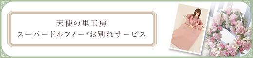 SDお別れサービス
