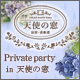 Private party in 天使の窓 原宿・表参道