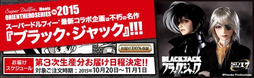 SD最新コラボ企画「ブラック・ジャック × Super Dollfie」