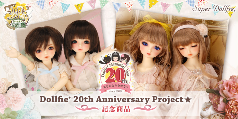 Dollfie 20th Anniversary Project☆記念商品