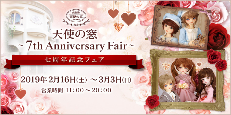 天使の窓 ~7th Anniversary Fair~