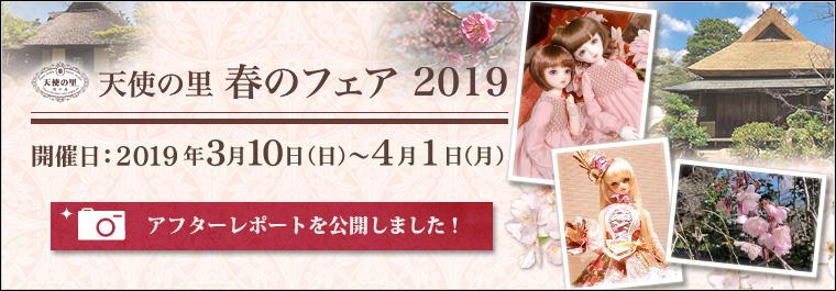 天使の里 春のフェア 2019