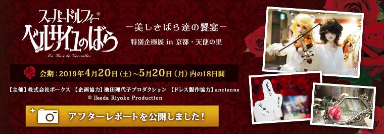 スーパードルフィー ベルサイユのばら -美しきばら達の饗宴- 特別企画展 in 京都・天使の里