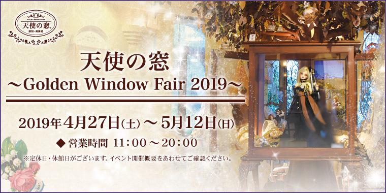 天使の窓 ~Golden Window Fair 2019~