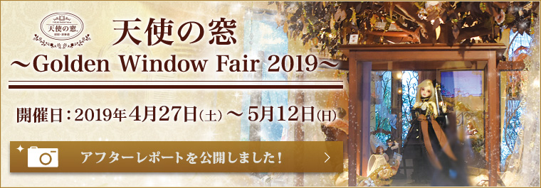 天使の窓 ~Golden Window Fair 2019~