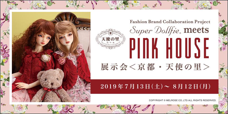 「スーパードルフィー meets PINK HOUSE」展示会 <京都・天使の里>