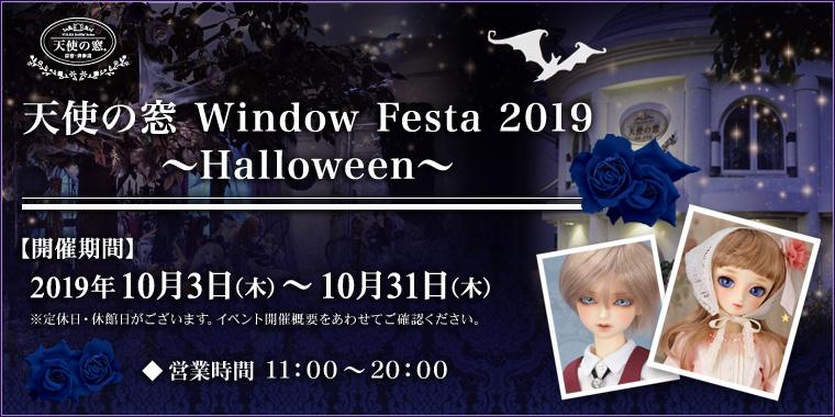 天使の窓 Window Festa 2019 ~Halloween~