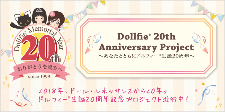 Dollfie 20th Anniversary Project
