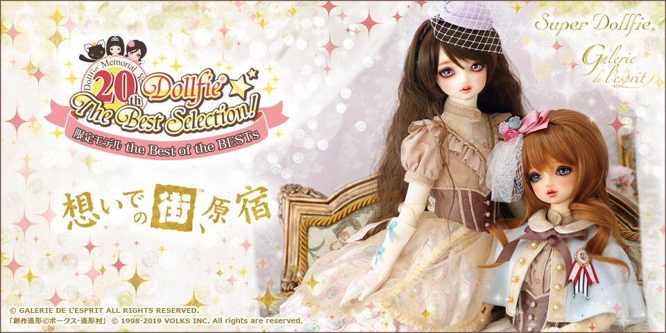 Super Dollfie the Best of the BESTs 2019:想いでの街、原宿 / Galerie de l'esprit
